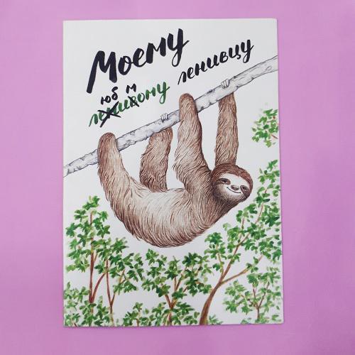 Открытка моему любимому ленивцу, грустные надписями скучно